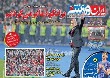 عکس صفحه نخست روزنامه های ورزشی امروز ۹۷٫۰۸٫۲۱ / شخصیت خاکستری