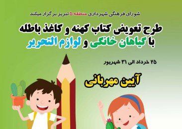 استقبال شهروندان تبریزی از آئین مهربانی