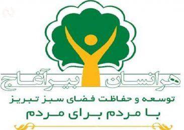 پویش محیط زیستی «هر انسان بیر آغاج» در تبریز آغاز شد