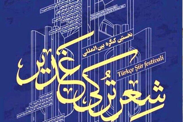 مسجد کبود تبریز میزبان اولین کنگره بین المللی شعر ترکی غدیر است